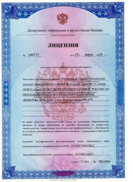 Лицензия учебного центра МакарОФФ