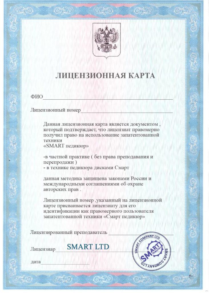 Лицензионная карта по SMART-педикюру
