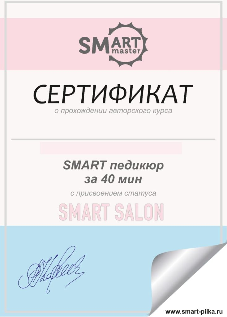 Сертификат SMART-педикюр для мастера маникюра