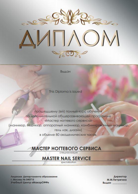 Диплом мастера-универсала ногтевого сервиса, 80 ак.ч.