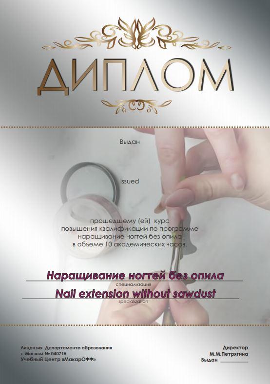 Диплом мастера наращивания ногтей