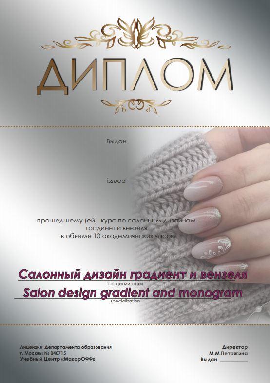 Диплом мастера маникюра  - дизайн ногтей